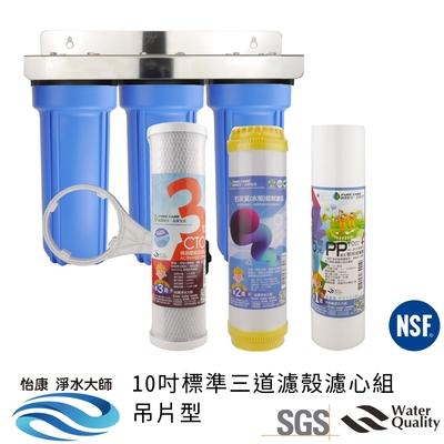 怡康 10吋標準三道濾殼濾心組吊片型 水垢抑制軟水濾心  軟水超濾型 全屋淨水