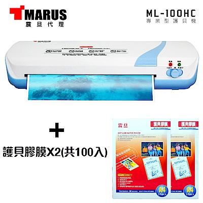 MARUS A4專業型冷 / 熱雙溫護貝機+A4護貝膜x2(共100入)
