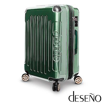 Deseno 尊爵傳奇III-28吋加大防爆拉鍊商務行李箱-綠色