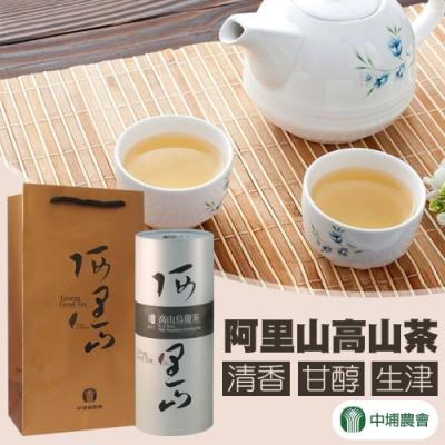 中埔農會 阿里山高山茶 普裝(300g/罐)