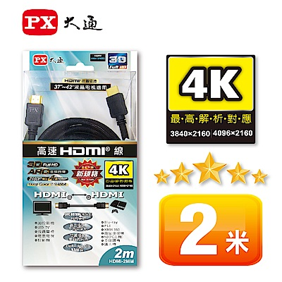 PX大通HDMI高畫質影音線2米(支援4K,1.4版本) HDMI-2MM