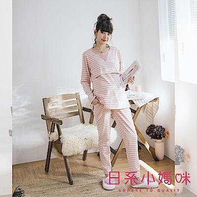 日系小媽咪孕婦裝-哺乳衣~溫暖色系條紋上掀側開居家套裝 可調式瑜珈腰圍 M-L
