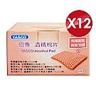 YASCO 昭惠 酒精棉片(100片x12盒)