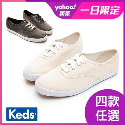 [時時樂限定]Keds CHAMPION 繽紛活力綁帶帆布鞋-四款任選