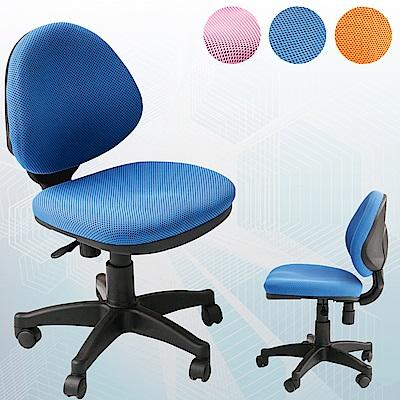 【A1】漢妮多彩人體工學電腦椅/辦公椅(3色可選)-1入