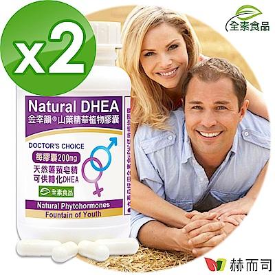 赫而司 金幸韻山藥濃縮精華全素食膠囊(90顆*2罐)含Natural DHEA薯蕷皂素,促進新陳代謝