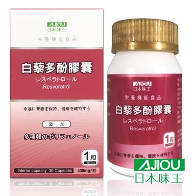 日本味王 白藜多酚膠囊(30粒/盒) 效期:2020/06/08