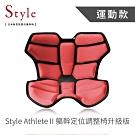 Style Athlete II (粉) 軀幹定位調整椅升級版