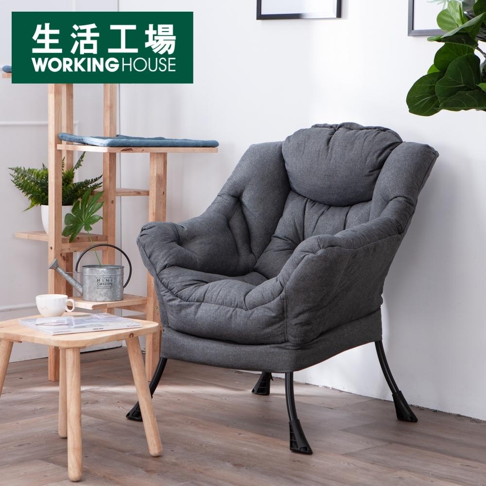 【倒數迎接雙12-生活工場】隨適生活QQ休閒椅-灰