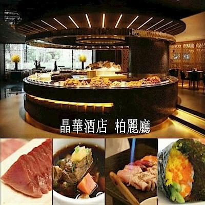 台北晶華酒店栢麗廳 假日午餐/晚餐券1張