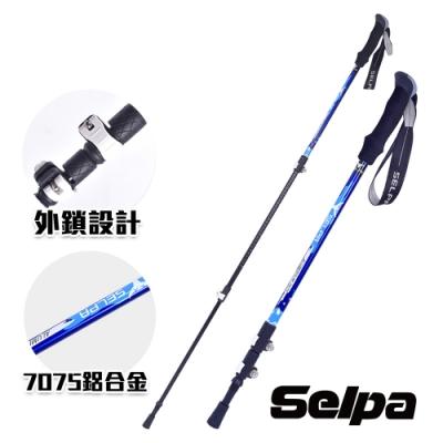 韓國SELPA 破雪7075鋁合金外鎖登山杖(四色任選)