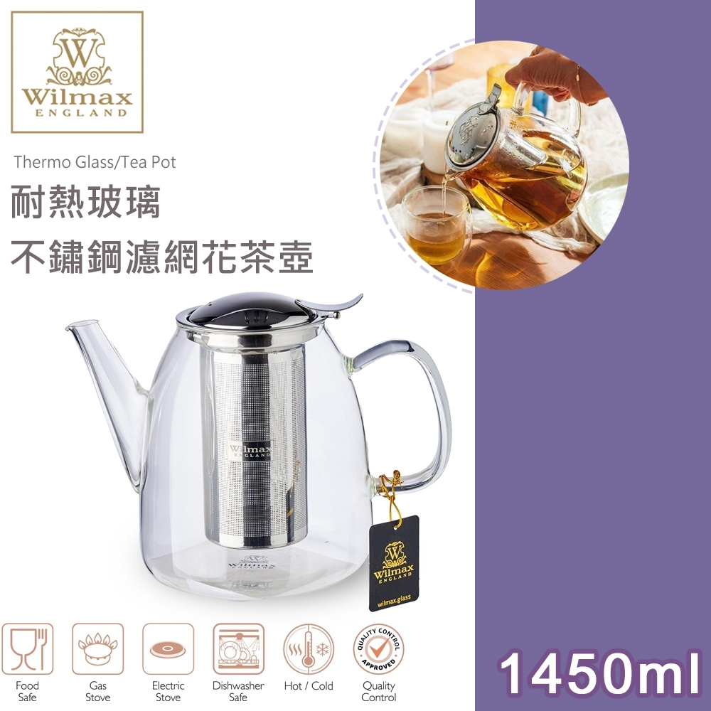 英國WILMAX  耐熱玻璃不鏽鋼濾網花茶壺1450ML