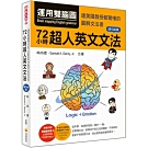 運用雙腦圖,72小時超人英文文法 QR Code版