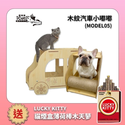 iCat 寵喵樂-木紋汽車小嘟嘟 (model05)(買就送iCat寵喵樂-LUCKY KITTY 貓煙盒薄荷棒木天蓼 40g*1盒)