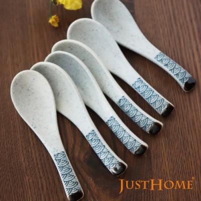 Just Home日式浪紋陶瓷中式餐匙組/飯匙/湯匙(6件組)