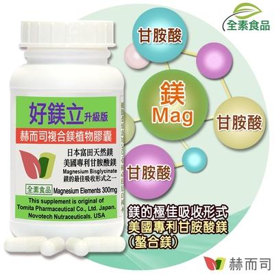 赫而司 好鎂立高單位複合鎂300MG(100顆/罐)美國專利甘胺酸螯合鎂+日本天然鎂-幫助入睡全素食膠囊