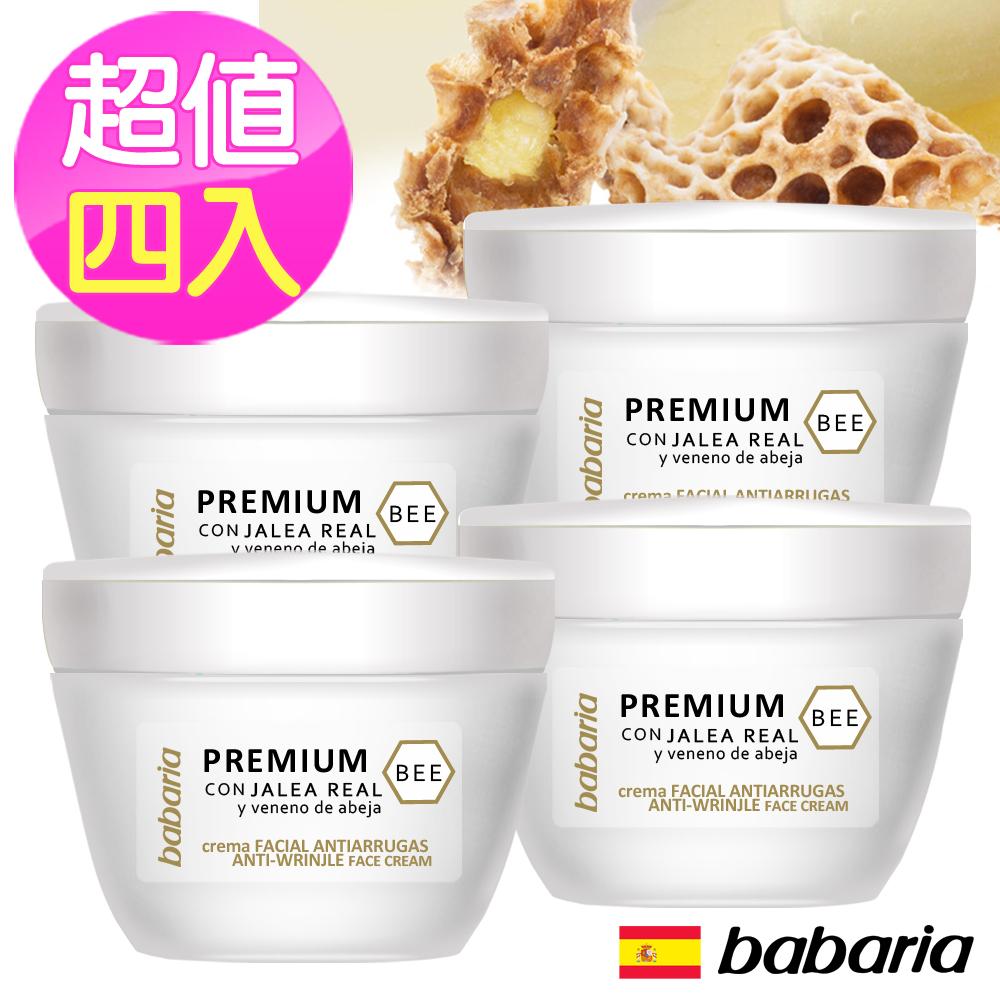西班牙babaria蜂王乳+蜂毒防皺保濕面霜50ml四入 極珍貴蜂王乳 天然萃取