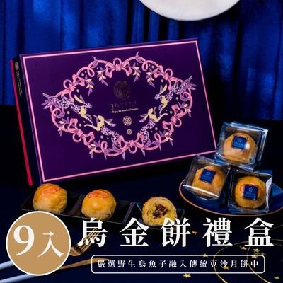 豆沙烏魚子月餅(9入)