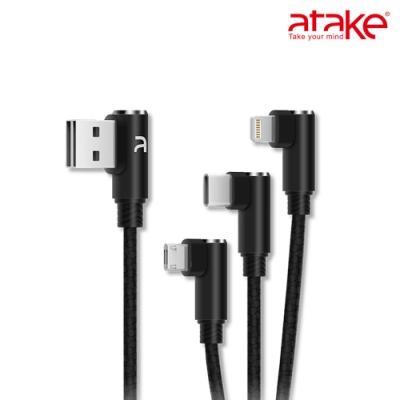 ATake 3in1 USB雙面盲插充電線