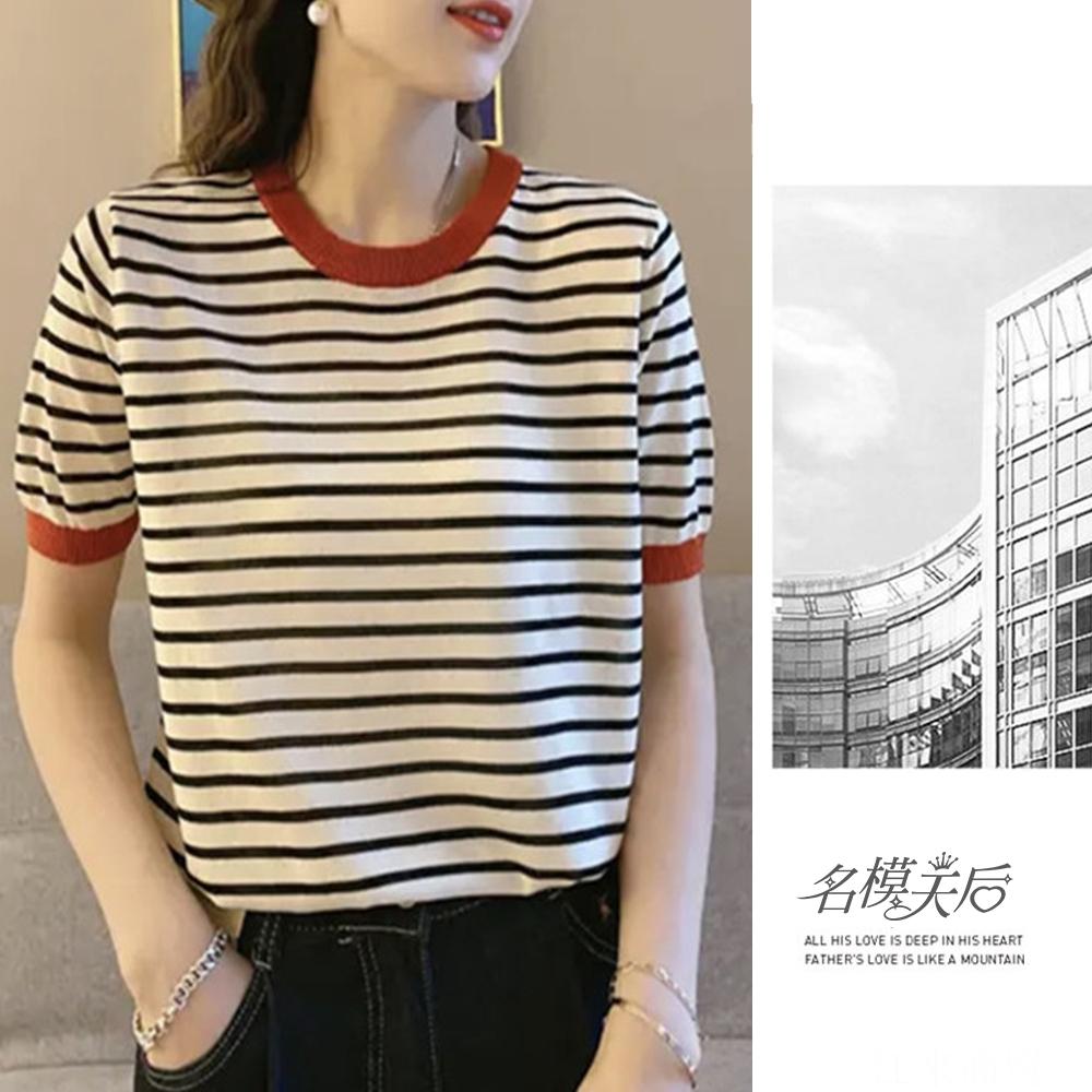 名模天后-溫柔時尚撞色條紋圓領造型上衣-3色(F)