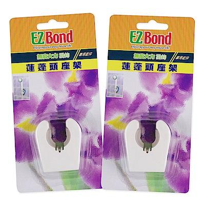 EZ Bond 掛勾配件蓮蓬頭座架x2入(不含掛勾)