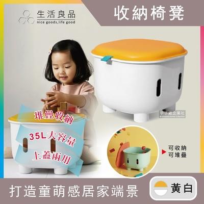 生活良品-超萌童趣撞色多功能玩具儲物整理箱收納椅凳桌(35L大容量)-速