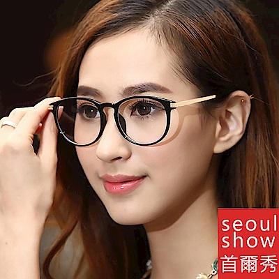 seoul show首爾秀 網紅金屬鏡腿無度數平光眼鏡 760