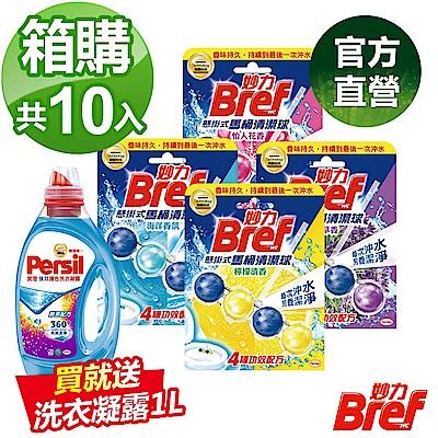 【箱購】Bref 妙力 懸掛式馬桶清潔球50gx10入-5款可選 加贈護色洗衣凝露1L