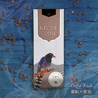 【Krone皇雀】哥斯大黎加咖啡豆 (半磅 / 227g)x2包