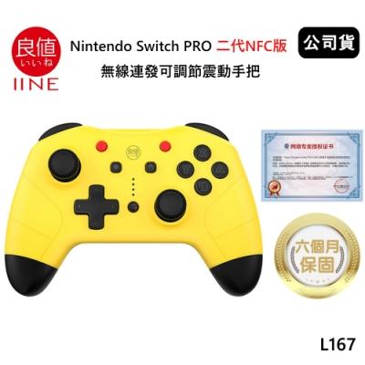 良值 Nintendo Switch PRO 二代NFC版 無線連發可調節震動手把(公司貨) 皮卡丘黃 L167