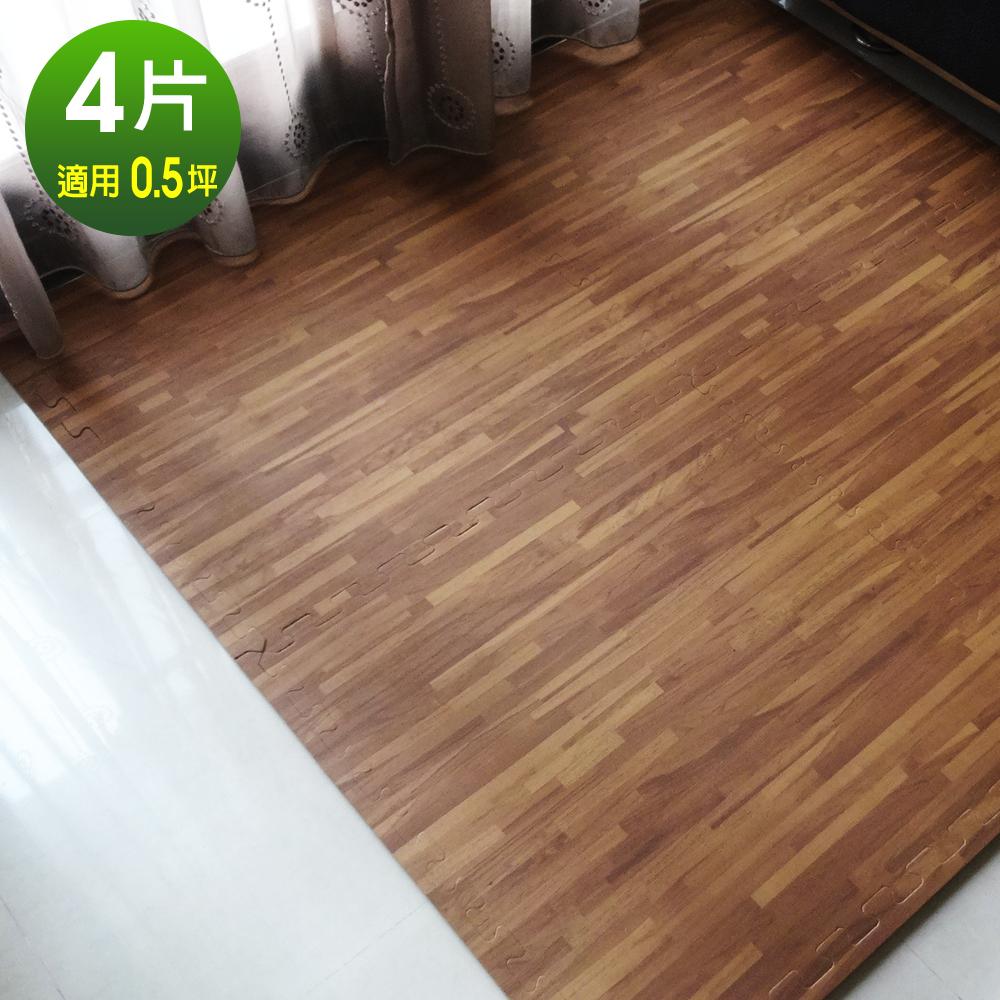 【Abuns】和風耐磨拼花深木紋62CM大巧拼地墊-附收邊條(4片裝-適用0.5坪)