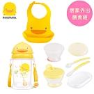 黃色小鴨《PiyoPiyo》多段防水圍兜+離乳餐具(八件組)+PP滑蓋水壺【350ml】