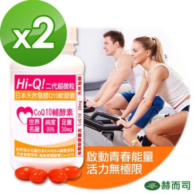 赫而司 日本Hi-Q Plus超微粒天然發酵Q10軟膠囊(100顆/罐*2罐組)