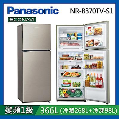 [時時樂] Panasonic國際牌 366L 1級能效雙門變頻冰箱 NR-B370TV-S1