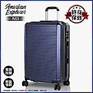 美國探險家 輕量 行李箱 20吋+29吋 擴充版型 旅行箱 防爆拉鏈 A63 (暗藏藍)