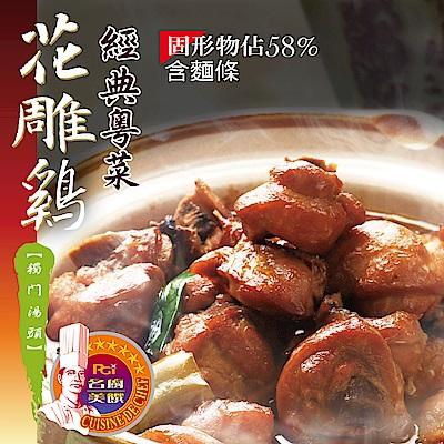 任選名廚美饌 花雕雞(1000g)
