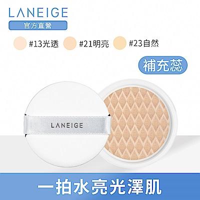 LANEIGE蘭芝 水聚光淨白氣墊粉霜SPF50+ PA+++粉蕊