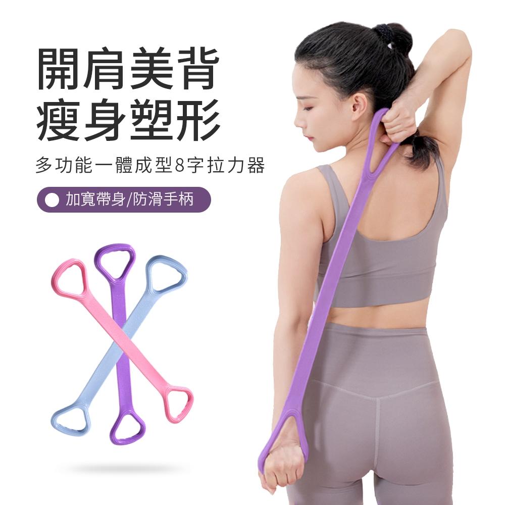 OOJD 八字開背美肩拉力帶 瑜伽健身彈性繩 拉伸瘦身阻力帶