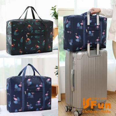 iSFun 旅行專用 大容量摺疊手提行李箱杆包 2色可選