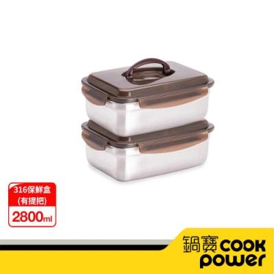 【CookPower鍋寶】316不鏽鋼提把保鮮盒2800ML買一送一