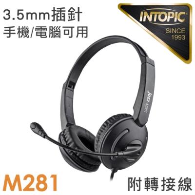 INTOPIC 廣鼎 頭戴式耳機麥克風(JAZZ-M281)