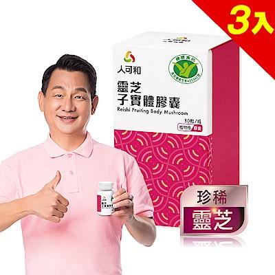 【人可和】雙健字號靈芝3瓶(30粒/瓶)-延緩衰老調節免疫國民老爸沈孟生推薦