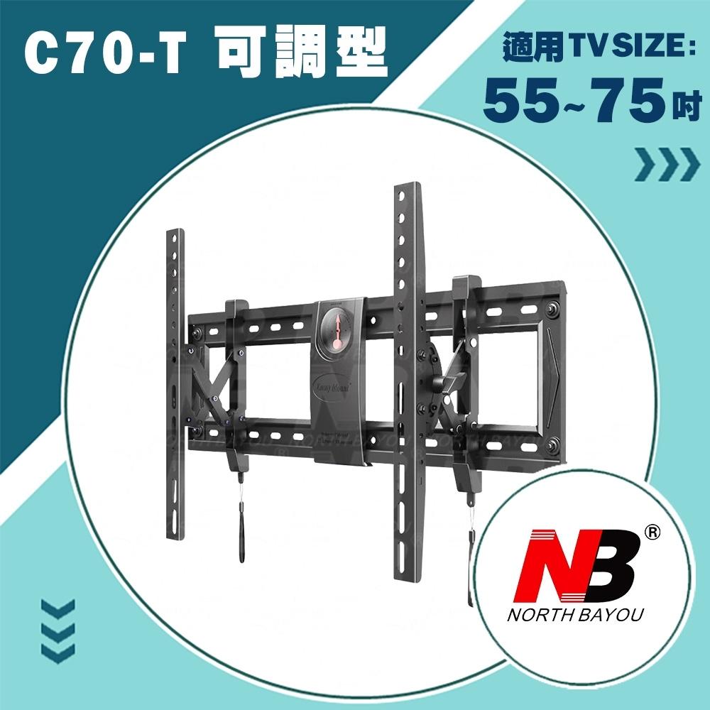 NB C70-T/55吋~75吋可調式壁掛架