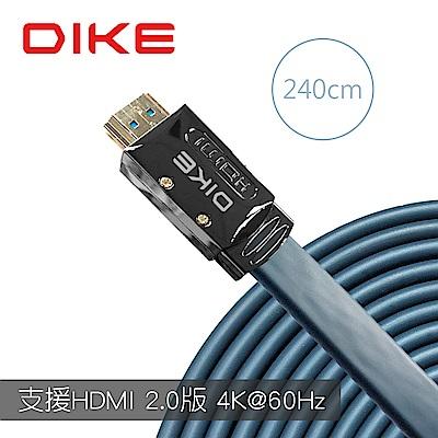 DIKE 旗艦4K60Hz工程級HDMI扁線2.0版 2.4M DLH324