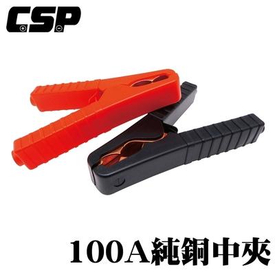 【CSP 進煌】100A純銅中夾 一對 正極 負極 紅黑夾 純銅 電瓶夾 鱷魚夾