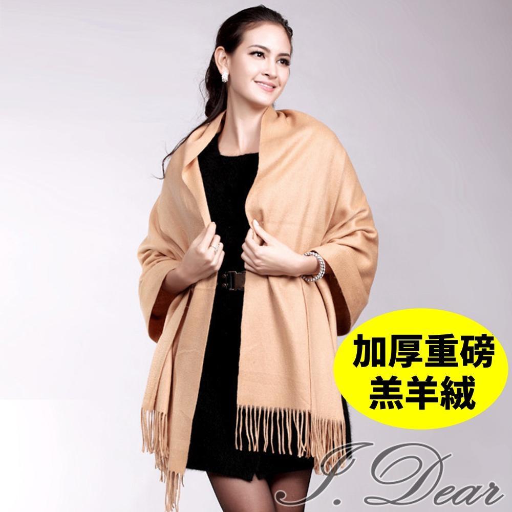 I.Dear-100%喀什米爾羔羊絨加厚重磅純色圍巾/披肩(駝色)