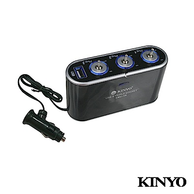 KINYO車用三孔三切+USB輸出孔擴充點煙器CRU18