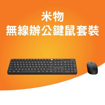 米物無線辦公鍵鼠套裝-台灣注音版