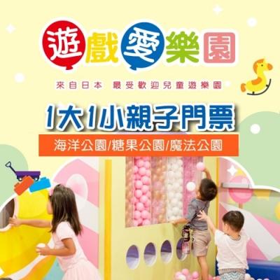 (全台多點)遊戲愛樂園海洋公園/糖果公園/魔法公園1大1小親子門票(2張)