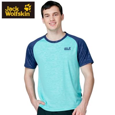 【Jack Wolfskin 飛狼】男 圓領短袖排汗衣 拉克蘭袖T恤(湖綠)